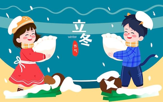 キャラクター食べる餃子イラスト冬至二十四節気春祭りフードポスター