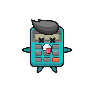 デッドポーズのかわいい電卓のキャラクター、tシャツ、ステッカー、ロゴ要素のかわいいスタイルのデザイン