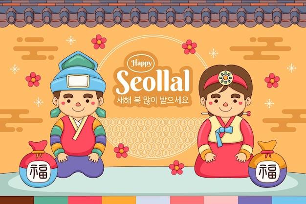 무릎을 꿇고 앉아있는 캐릭터 한국의 새해