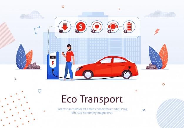 Зарядка электромобиля, сохранение природы с помощью eco tech. Premium векторы
