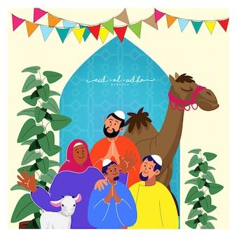 イードアルアドハームバラクの青と黄色のイスラムパターンの背景にヤギ、ラクダの動物、植木鉢で陽気なイスラム教徒の人々のキャラクター。