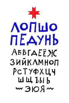 Cheerful russian font