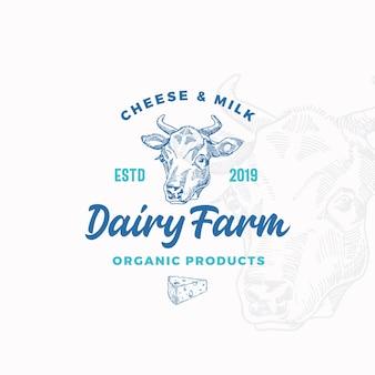 チーズと牛乳の酪農場