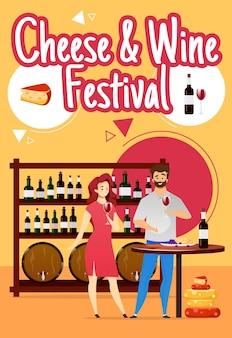 Шаблон плаката фестиваля сыра и вина