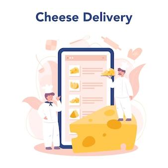 치즈 메이커 컨셉 온라인 서비스 또는 플랫폼