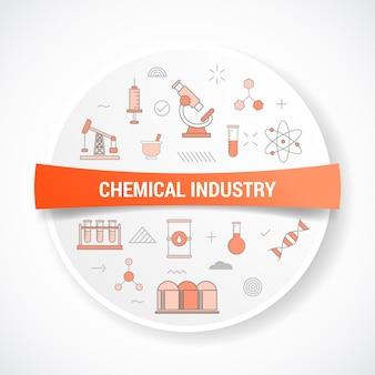 円形または円形のアイコンの概念を持つ化学工業