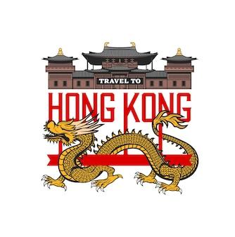 Монастырь чи линь, гонконг путешествия и ориентир вектор значок. путешествие по азии и осмотр достопримечательностей, традиционный гонконгский символ золотого дракона и буддийский монастырь чи линь