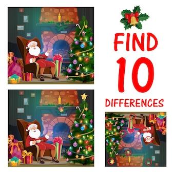 차이점 찾기 작업이 있는 어린이 크리스마스 미로. 어린이 게임, 가정 거실, 벽난로, 크리스마스 트리 만화 벡터에서 차 한잔과 함께 앉아 있는 산타 캐릭터와 함께 아이들을 위한 활동
