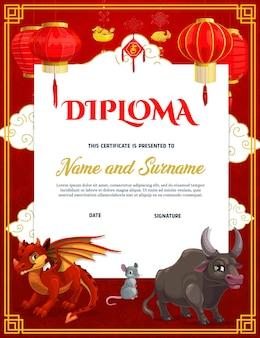 中国の干支の動物と子供の卒業証書テンプレート