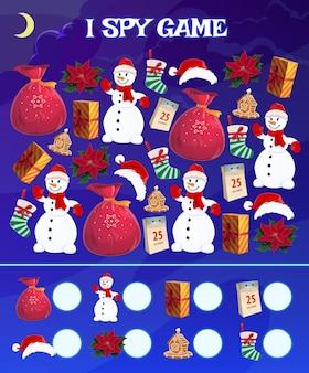 크리스마스 개체를 사용하여 어린이 스파이 게임