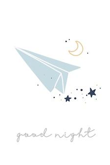 紙飛行機と星の幼稚なイラスト