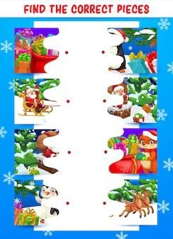 어린이 크리스마스 퍼즐 게임, 조각 비교 작업이 있는 어린이 또는 어린이 교육 미로를 위한 올바른 조각 활동을 찾습니다. 겨울 휴가 선물, 썰매와 동물 캐릭터 만화 벡터에 산타