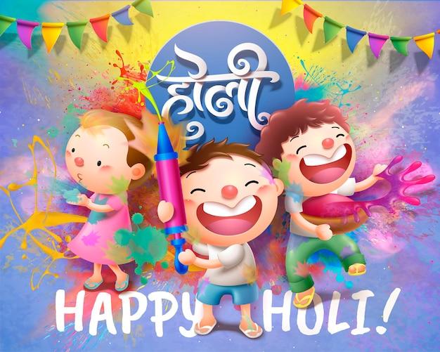 Holi 축제를 즐기고 pichkari, 서예 디자인을 연주하는 아이들