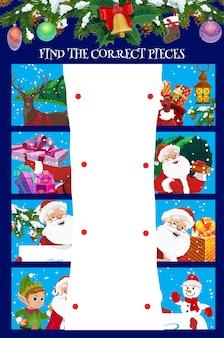 아이들은 크리스마스 캐릭터와 함께 정확한 조각 퍼즐 게임을 찾습니다. 아이들은 활동, 논리 게임을 하는 휴가를 보냅니다. 크리스마스 트리 장식품 및 선물, 산타, 눈사람 및 엘프, 순록 만화 벡터