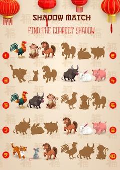 아이들은 중국어 조디악 동물과 함께 올바른 그림자 게임을 찾습니다