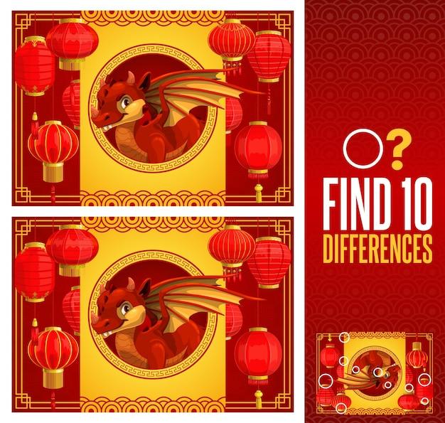子供の新年のなぞなぞ、中国のドラゴンとの10の違いのゲームを見つける