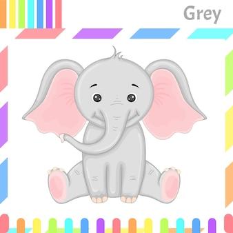 色の研究のための子供用カード。漫画のスタイル。ベクトルイラスト。