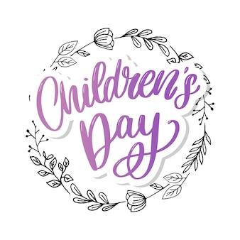 こどもの日 。幸せな子供の日のタイトル。幸せな子供の日の碑文。