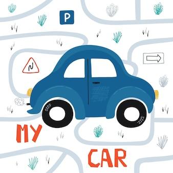 파란색 미니 자동차, 도로 지도, 만화 스타일의 my car라는 글자가 있는 어린이 포스터. 어린이 방 디자인을 위한 귀여운 삽화, 엽서, 옷 프린트. 벡터