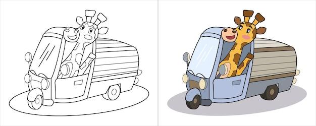 トゥクトゥクを運転する本のイラストキリンを着色する子供たち