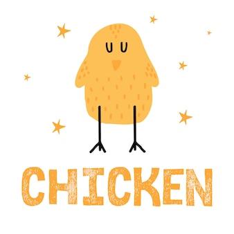 黄色い鶏の子供の手描きイラスト星とかわいい鶏レタリング