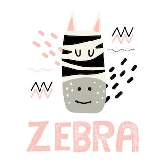 Childrens handdrawn illustration of a zebra head cute zebra lettering