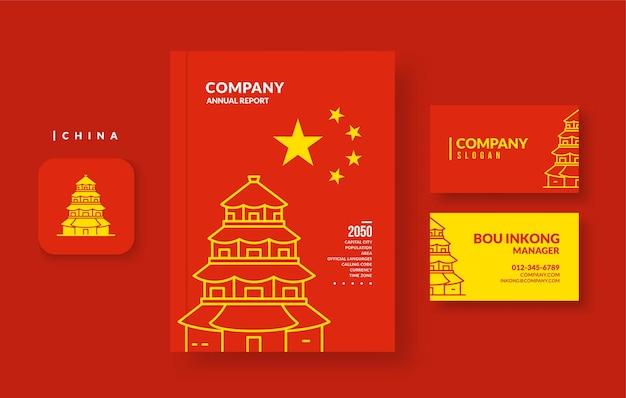 Обложка книги годового отчета китая и минималистичный дизайн визитной карточки