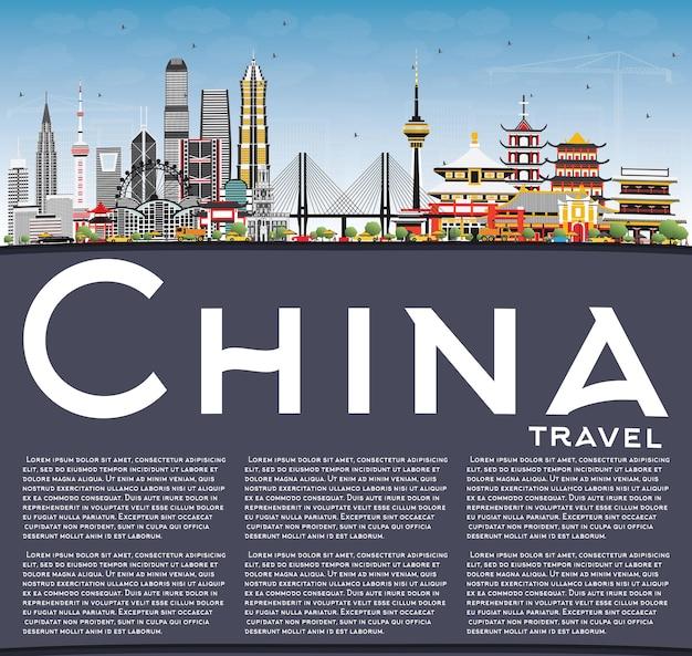 Горизонты города китая с копией пространства. известные достопримечательности в китае. векторные иллюстрации. деловые поездки и концепция туризма. изображение для презентации, баннера, плаката и веб-сайта.
