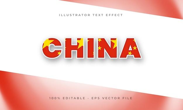 Редактируемый текстовый эффект китая с текстурой китайского флага