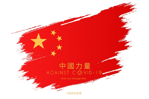 China flag in watercolor splash with support message