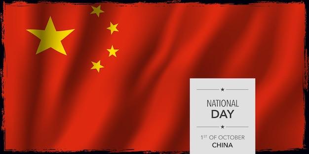 中国の幸せな国民の日のグリーティングカード、バナーベクトルイラスト。ボディコピーと10月1日の中国の記念休日のデザイン要素