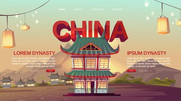 아시아 전통 가옥이있는 중국 방문 페이지