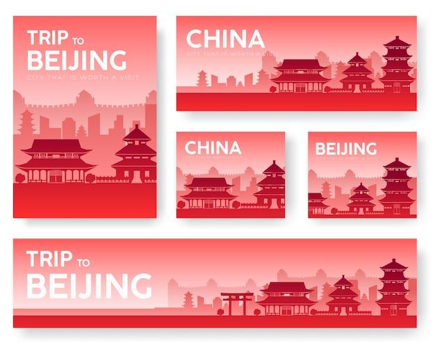中国の風景バナーセットイラスト