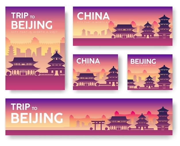 中国の風景ベクトルバナーセット