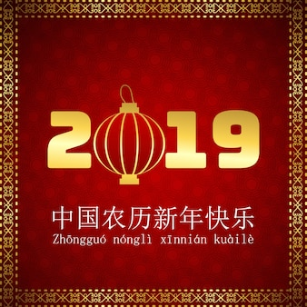 China lettering new year 2019