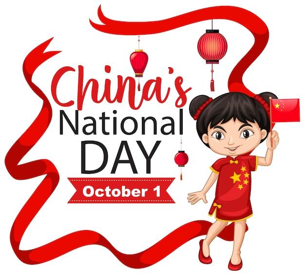 Баннер национального дня китая с мультипликационным персонажем китаянка