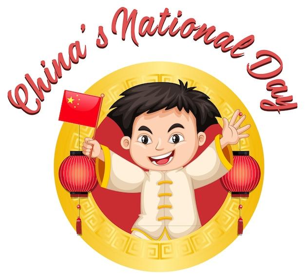 Striscione per la festa nazionale cinese con un personaggio dei cartoni animati di un ragazzo cinese