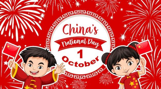 Bandiera della festa nazionale della cina con il personaggio dei cartoni animati dei bambini cinesi
