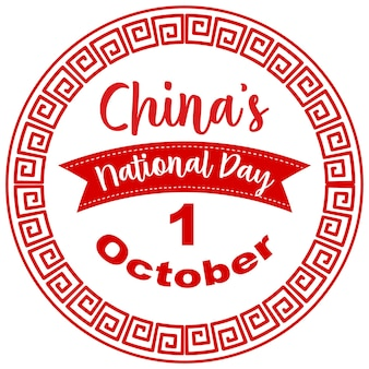 China national day on october 1st badge