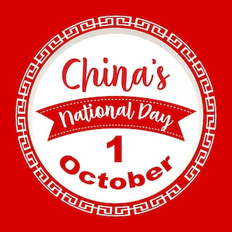 China national day il 1° ottobre font banner