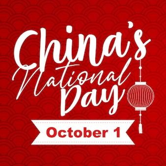 10月1日の中国建国記念日フォントバナー
