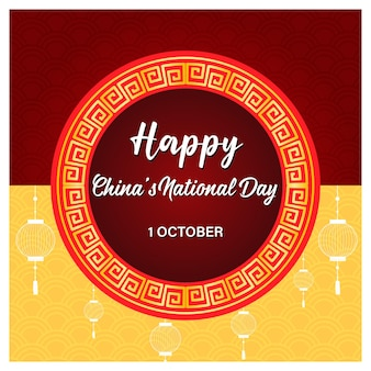 China's national day on october 1st logo banner