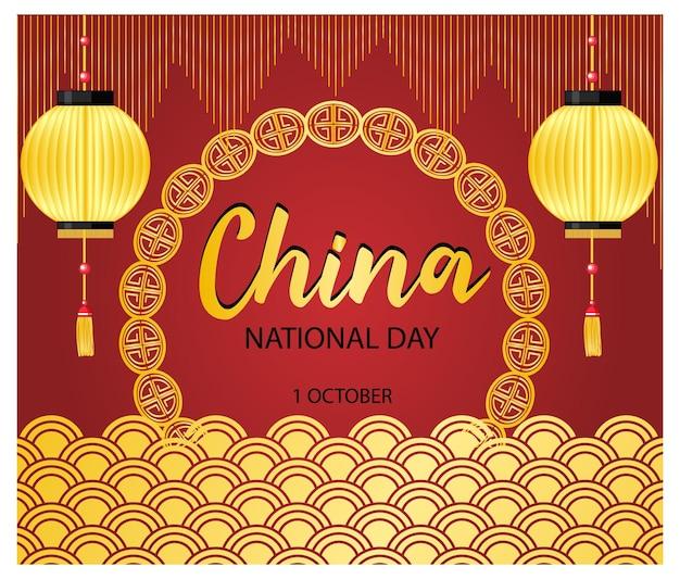 Национальный день китая 1 октября логотип баннер