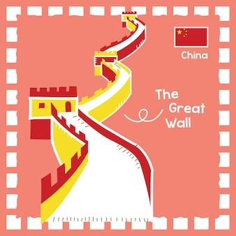 귀여운 우표 디자인이 있는 중국 만리장성 랜드마크 그림