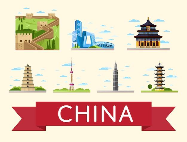 中国の有名なアジアの建物の旅行セット