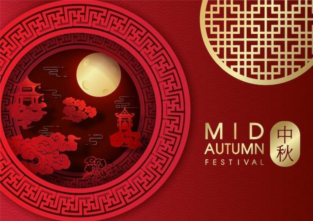 Китайские древние здания на облаках с яркой полной луной в слоях украшены кругами в стиле вырезки из бумаги и золотыми буквами на красном фоне. китайские буквы на английском языке означают «праздник середины осени».