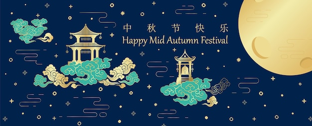 Китайские древние здания на облаках с китайскими буквами и названием события, гигантская золотая луна на образце звезд и темно-синем фоне. китайские буквы на английском языке означают «праздник середины осени».