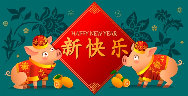Chinese banner. two pigs in traditional chinese costumes. ripe orange tangerines. sign on red banner means - happy new year. chinese green background with floral patterns. vector illustration