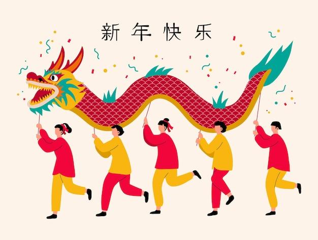 Иллюстрация китайского фестиваля лодок с людьми и драконом