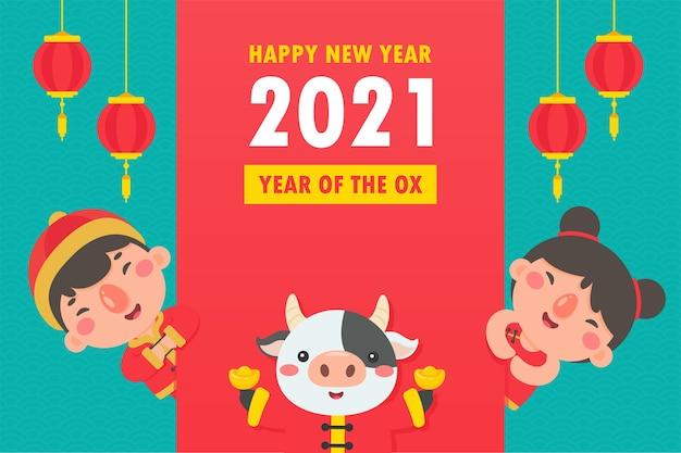 2021年の新年に国の赤い服を着ている中国の男の子と女の子。